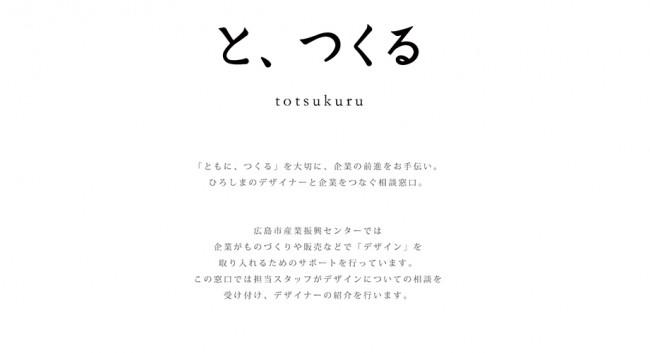 https://totsukuru.jp/